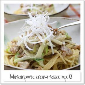 マスカルポーネソース変奏作品12番、~長ネギと味噌漬けした豚バラ~