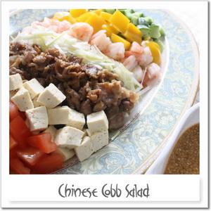 中華風コブサラダ