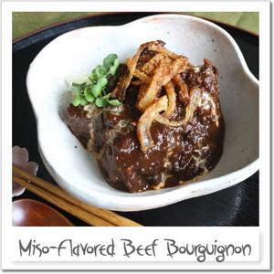 牛肉の赤ワイン八丁味噌煮込み